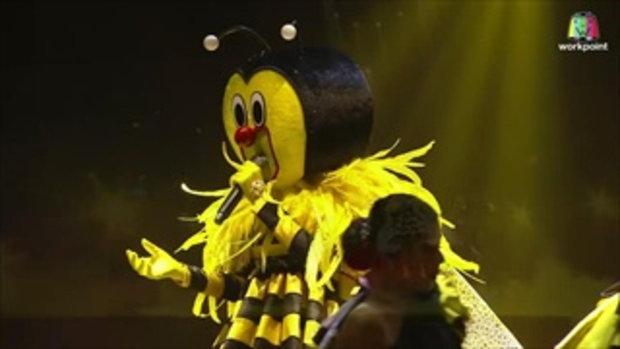 นักร้องบ้านนอก - หน้ากากผึ้ง - THE MASK SINGER 4
