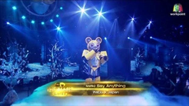 Say Anything - หน้ากากหมีเหล็ก - THE MASK SINGER 4