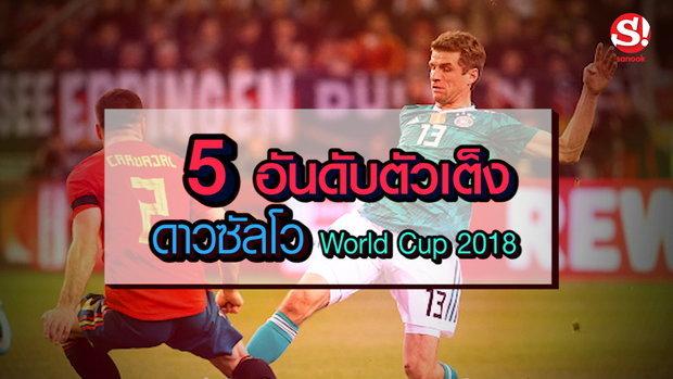 5 อันดับตัวเต็งดาวซัลโว world cup 2018