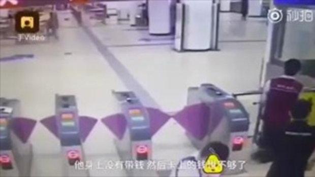 ยืมแล้วคืน เด็กประถมจีนยืมเงินพนง.รถไฟใต้ดิน วันถัดมารีบเอามาคืน