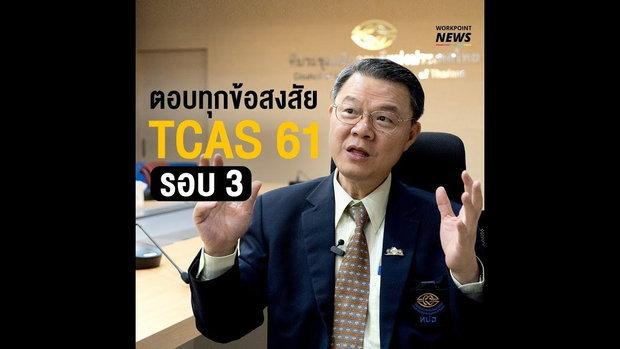 ทปอ. ตอบทุกข้อสงสัย TCAS รอบ 3