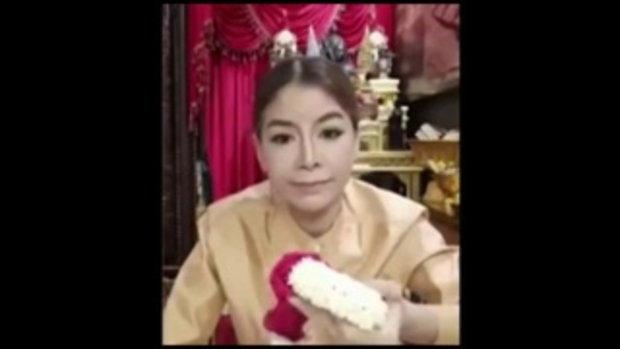 ร่างทรงไฮเทค ฉาวอีกไลฟ์สดลามปามถึง 2 กษัตริย์ไทย