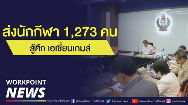 ไทยส่ง 1,273 คน ร่วม เอเชี่ยนเกมส์ l ข่าวเวิร์คพอยท์ l 12 มิ.ย. 61