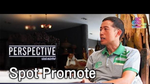 Perspective Spot Promote : อนุศักดิ์ พาณิชยากรณ์ - De Siam Anitques Chiangmai Ep.2 [3 มิ.ย 61]