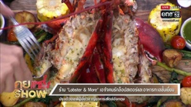 """คุยแซ่บShow : ร้าน """"Lobster & more"""" เอาใจคนรักล็อปสเตอร์และอาหารทะเลชั้นเยี่ยม"""