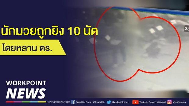 อดีตนักมวยถูกหลาน ตร  ยิง 10 นัดสาหัส แฟนหวั่นคดีไม่คืบ  l ข่าวเวิร์คพอยท์ l 11 มิ.ย. 61