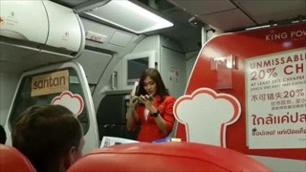 แอร์โฮสเตสเดี๋ยวนี้ ลูกคอต้องดีด้วยนะ ขอบคุณ AirAsia