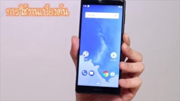 ลองเล่น #AndroidP รุ่นเบต้าตัวแรกบน Sony Xperia XZ2
