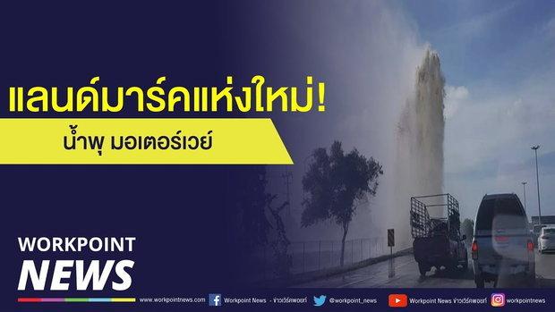 ท่อระเบิดริมถนนมอเตอร์เวย์ น้ำพุ่งสูง 10 เมตร l ข่าวเวิร์คพอยท์ l 15 มิ.ย. 61