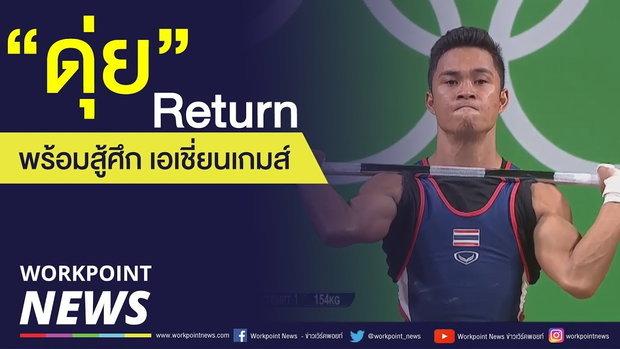 ยกน้ำหนักไทย เผยชื่อชุดลุยเอเชี่ยนเกมส์ l ข่าวเวิร์คพอยท์ l 14 มิ.ย. 61
