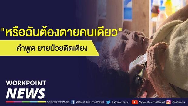ยายป่วยติดเตียงแทบช็อก พายุถล่มชุมชนพังยับ l ข่าวเวิร์คพอยท์ l 14 มิ.ย. 61