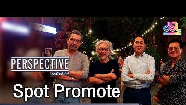 Perspective Spot Promote : ดึกดำบรรพ์ บอยแบนด์  [17 มิ.ย 61]