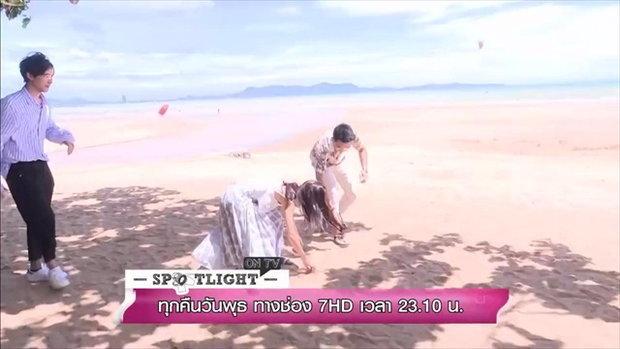 SPOTLIGHT ON TV 20 มิ.ย.61