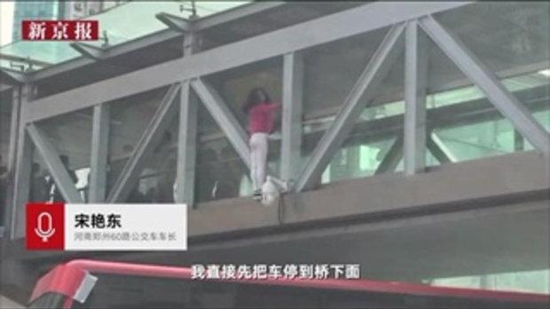 สาวจีนคิดสั้น...ร้อยลีลา ย่องหาที่โดดสะพาน จนท.หิ้วเบาะลมตาม