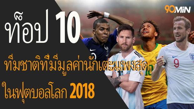 ท็อป 10 ทีมชาติที่มีมูลค่านักเตะแพงสุด ในฟุตบอลโลก 2018
