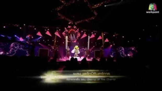 แลรักนิรันดร์กาล - หน้ากากผึ้ง - THE MASK SINGER 4
