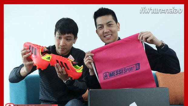 กีฬาแกะกล่อง : Adidas COPA 18.3 ต้อนรับบอลโลกราคาถูก
