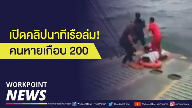 นาทีชีวิต! ช่วยเหลือเรือโดยสารล่ม ตาย 3 สูญหาย 192 l ข่าวเวิร์คพอยท์ l 21 มิ.ย. 61