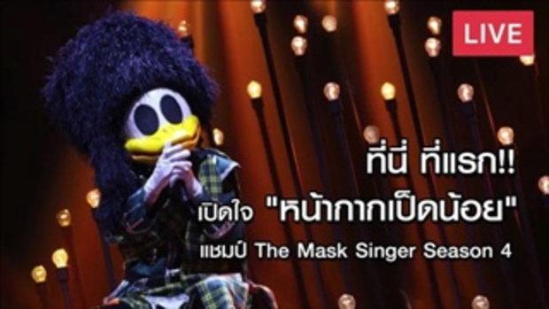 ที่นี่ ที่แรก! เปิดใจ หน้ากากเป็ดน้อย แชมป์ The Mask Singer Season 4