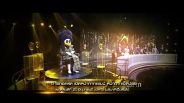 คืนนี้ รู้แน่ หน้ากากเป็ดน้อย คือใคร The Mask Singer 4