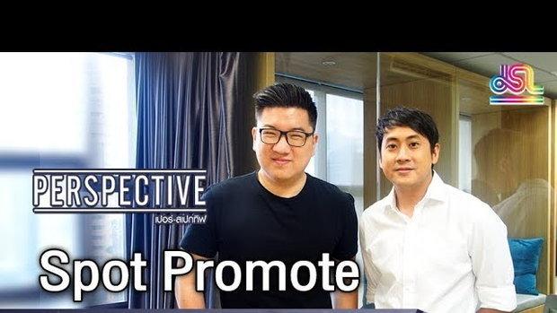 "Perspective Spot Promote : ยอด ชินสุภัคกุล ผู้ก่อตั้งแอปพลิเคชั่น ""Wongnai"" [24 มิ.ย 61]"