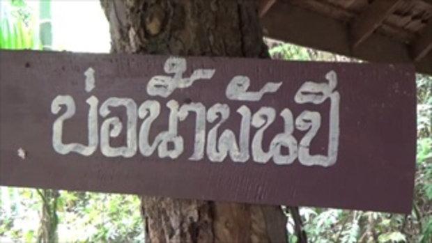 บ่อน้ำพันปีศักดิ์สิทธิ์ต้นกำเหนิดน้ำร่องช้าง