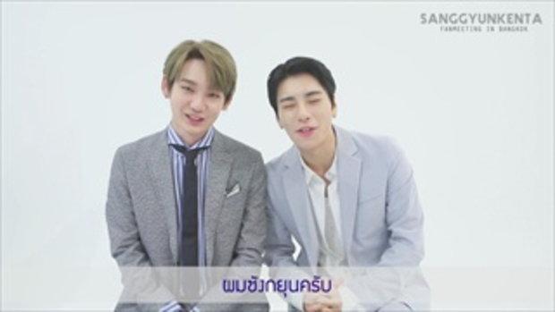 ซังกยุน-เคนตะ ชวนแฟนๆ เจอกันใน 2018 SANGGYUN KENTA FANMEETING IN BANGKOK