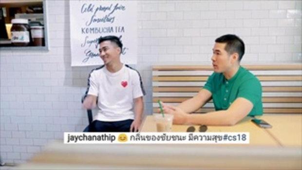 เจ ชนาธิป ตอบหมดทุกประเด็น ที่ทุกคนอยากรู้