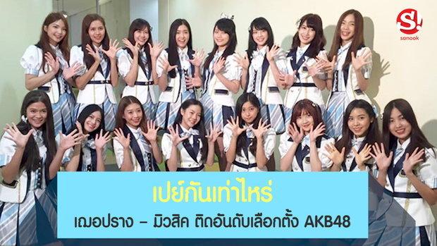 เปย์กันเท่าไหร่ วิเคราะห์จำนวนเงินที่ส่ง เฌอปราง - มิวสิค ติดอันดับเลือกตั้ง AKB48