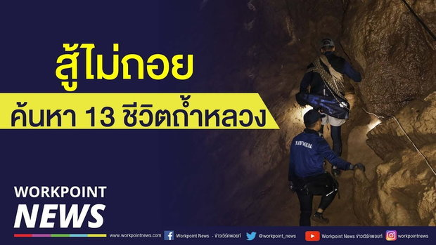 ประมวลภาพ ทุกหน่วยงานร่วมตามหา 13 ชีวิตในถ้ำ  l บรรจงชงข่าว l 26 มิ.ย. 61