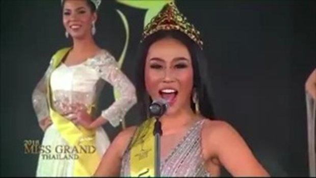 Miss Grand Thailand 2018 แนะนำจังหวัด เสียงสูงสุดพลัง