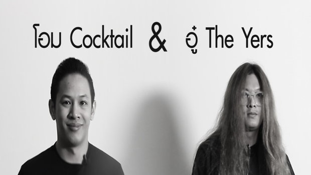 โอม Cocktail&อู๋ The Yers กับคำถาม