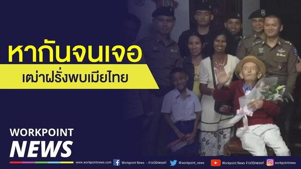 เจอกันแล้ว!  ตร ช่วยเฒ่าสวิสวัย 99 ตามหาเมียไทย  l ข่าวเวิร์คพอยท์ l 25 มิ.ย.61