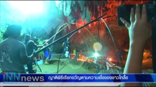 ญาติทำพิธีเรียกขวัญ13นักฟุตบอลเยาวชนและโค้ชติดถ้ำหลวง