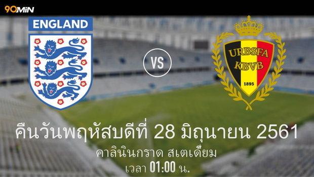 England Vs Belgium Th