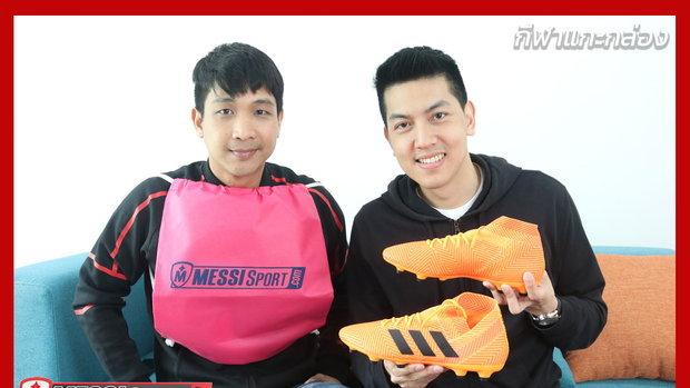 กีฬาแกะกล่อง : Adidas Nemeziz 18.3 รองเท้าสุดจ๊าบของเมสซี่