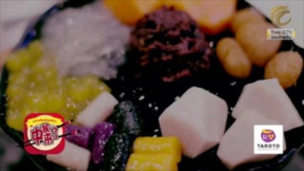 อาหารจีนอร่อยจริงๆ EP.40 (2/3) Taroto Dessert #ขนมหวานสไตล์ไต้หวันเพื่อสุขภาพ