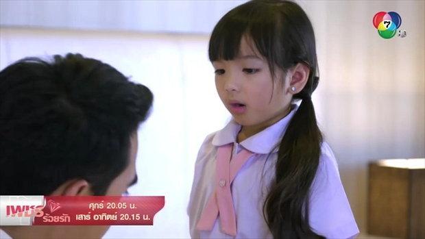 หนูขอเป็นความจำเป็นของพ่อวินได้มั้ยคะ ตอกย้ำความสนุก เพชรร้อยรัก Ep.11