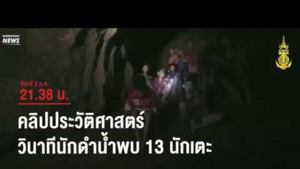 คลิปประวัติศาสตร์ วินาทีเจอหน้า 13 นักเตะในถ้ำหลวง