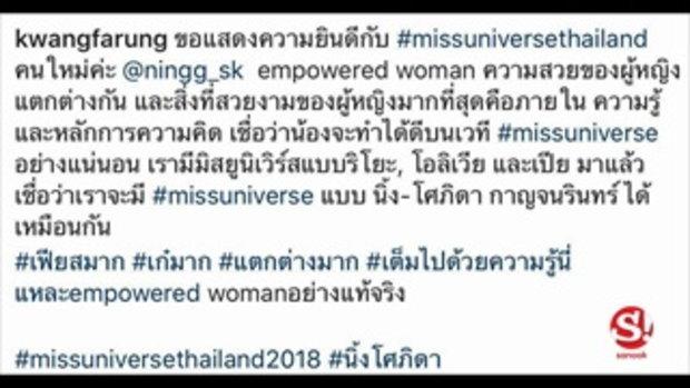ข้อความจากนางงามรุ่นพี่ถึง นิ้ง โศภิดา หลังได้ตำแหน่ง มิสยูนิเวิร์สไทยแลนด์ 2018