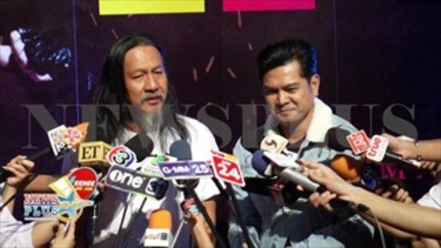 อ๊อฟ พงษ์พัฒน์ จับมือ เต๋า สมชาย แถลงข่าวคอนเสิร์ตใหญ่ GSB & TIPlife present OF MY LIFE CONCERT