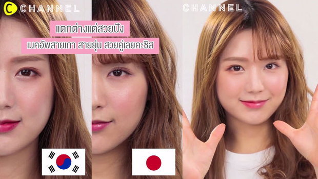 สวยแบบสายเกา หรือน่ารักใสๆแบบสาวญี่ปุ่น