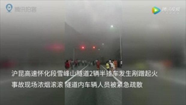 ระทึก รถบรรทุกก๊าซชนกับรถขนหิน เกิดระเบิด-ไฟไหม้ในอุโมงค์ทางด่วนที่จีน