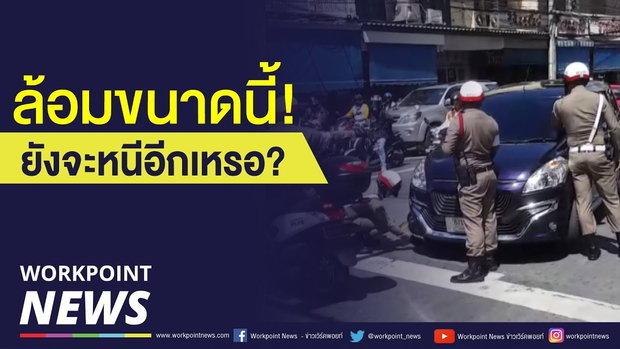 ล้อมจับวุ่น! ตำรวจจะล็อกล้อ แต่คนขับไม่ยอม l บรรจงชงข่าว l 5 ก.ค. 61