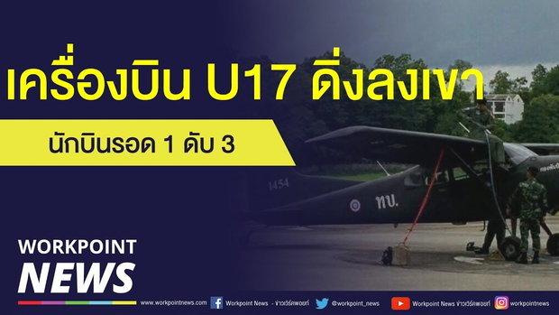 เครื่องบินกองทัพบก ตกขณะลาดตระเวน รอด 1  ดับ 3 |ข่าวเวิร์คพอยท์| 5 ก.ค.61