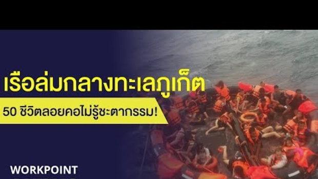 เรือผู้โดยสารล่มกลางทะเลภูเก็ต 3 เหตุการณ์ซ้อน สูญหายกว่า 50 ราย l ข่าวเวิร์คพอย์ l 6 ก.ค.61