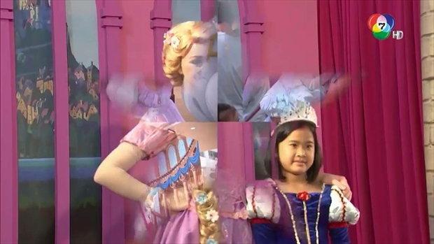 ดิสนีย์คลับ | Dream big princess | Ch7HD