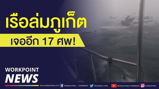 เรือล่มภูเก็ตเจออีก 17 ศพ สูญหายอีก 39 l ข่าวเวิร์คพอยท์ l 6 ก.ค.61