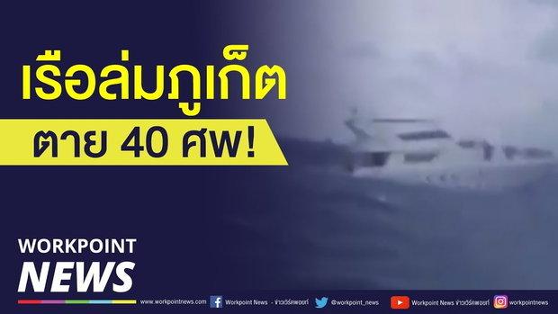 เรือล่มที่ภูเก็ต ตาย 40 ศพ สูญหายอีก 16 ราย   l บรรจงชงข่าว l 6 ก.ค. 61