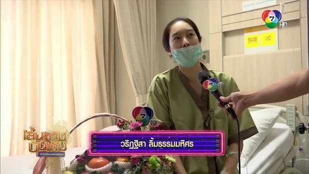 ฐิสา วริฏฐิสา อาการดีขึ้นแล้ว หลังผ่าตัดไส้ติ่งอักเสบ พร้อมฝากขอบคุณแฟนๆที่ให้กำลังใจ